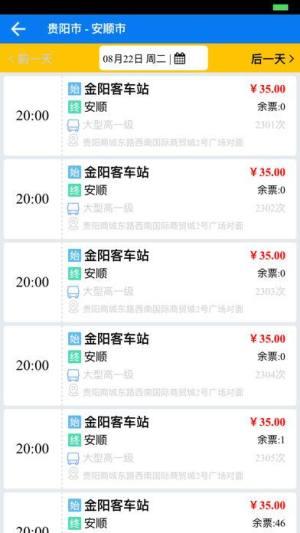 贵州畅行app图2