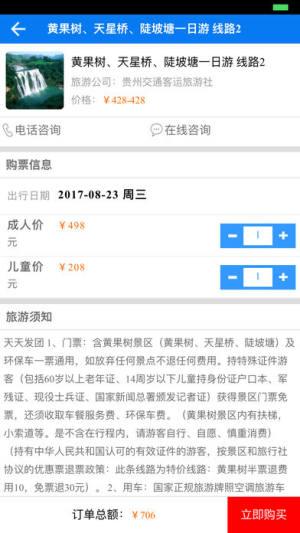 贵州畅行app图4