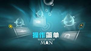 水滴侠中文版图4