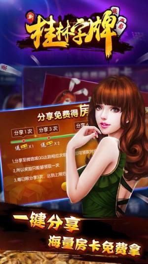 新桂林字牌安卓版图4