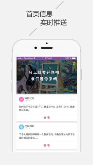 妙百睿app图2