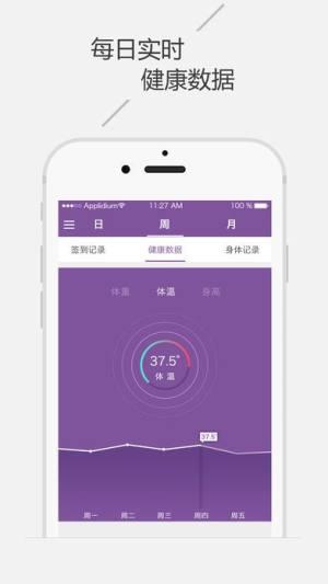 妙百睿app图4