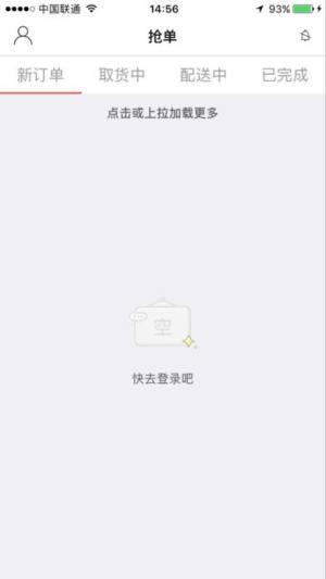 全民抢单app图2