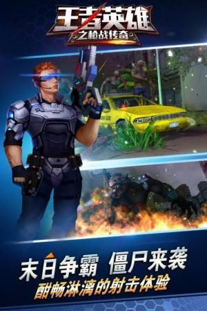 王者英雄枪战传奇九游版图2