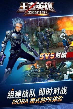 王者英雄枪战传奇九游版图4