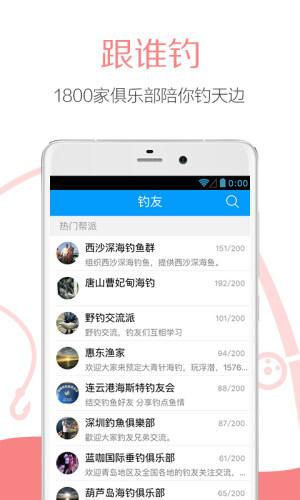 子牙钓鱼天气预报下载官网app手机版图片1