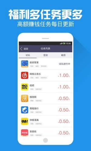 快乐赚赚app图4