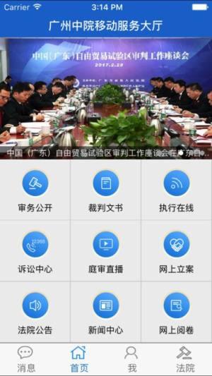 广州审务通app图2