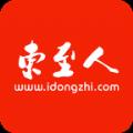东至人网最新新闻官方app软件下载 v3.3.3