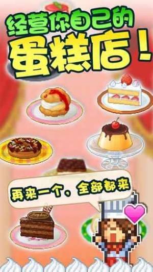 创意蛋糕店汉化版图2