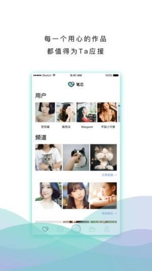 笔芯app图2