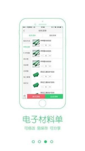 伟星星管家app图2