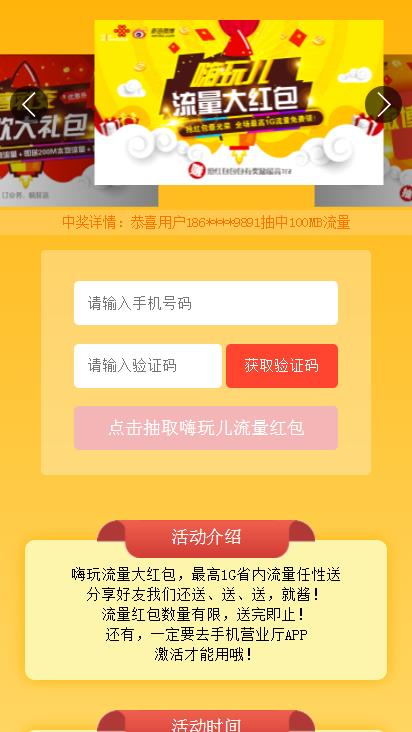 中国联通嗨玩流量大红包是真的吗?联通嗨玩儿流量大红包怎么得红包[图]