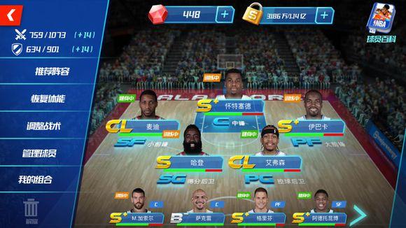 NBA篮球大师控球后卫能力值排行榜 最强控球后卫一览[图]
