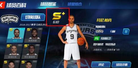 NBA篮球大师什么球员好 什么球员值得培养[多图]