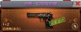 穿越火线枪战王者沙鹰S2冠军珍藏属性介绍[图]