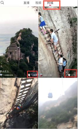 火山小视频同城为什么看不到?火山小视频每日更新在线观看AV_手机看同城?[多图]