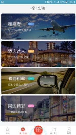 华夏银行华彩生活官方版app下载安装图片1