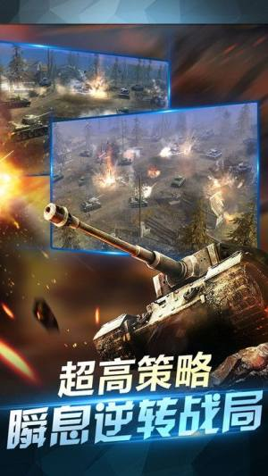 坦克荣耀之传奇王者官网图2