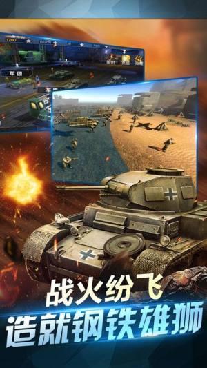 坦克荣耀之传奇王者官网图4