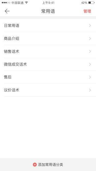 微商输入法官方app下载手机版图片2