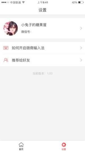 微商输入法官方app下载手机版图片1