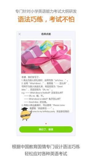 冀教英语app图2
