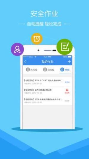 全国中小学生安全教育平台2018登录入口手机版app下载图片1
