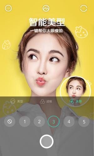 激萌相机app图2