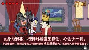 我要当国王安卓图3