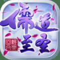 儒道至圣官网版