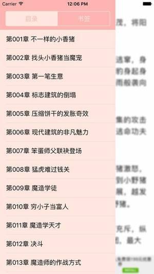 海棠文学城app图2