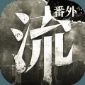 流言侦探曼谷暴雨完整破解版 v2.2.2