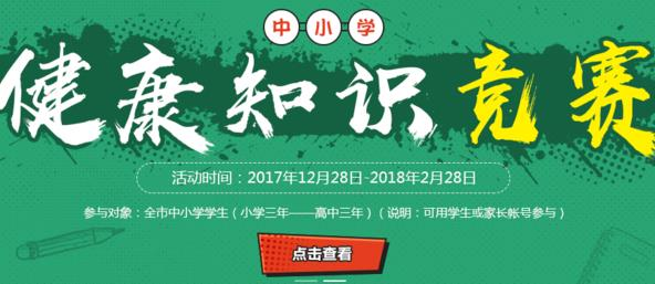 2018哈尔滨中小学健康知识竞赛入口地址分享[多图]