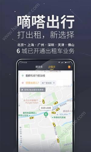 滴答顺风车司机版软件app下载图片1