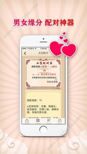 情侣恋爱配对测试大全app图2