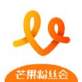 芒果粉丝会官方版
