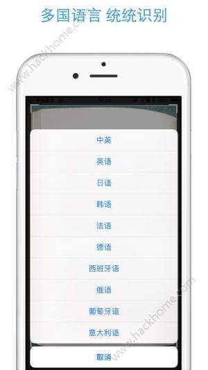 扫描翻译大师app图2