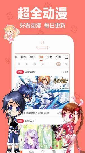 奇葩鱼动漫app图2