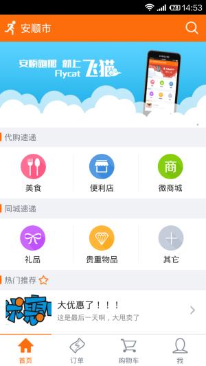 飞猫app图2