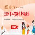 2018年全国中小学生平安寒假专项活动