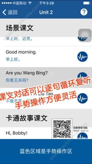 刘老师系列app图2