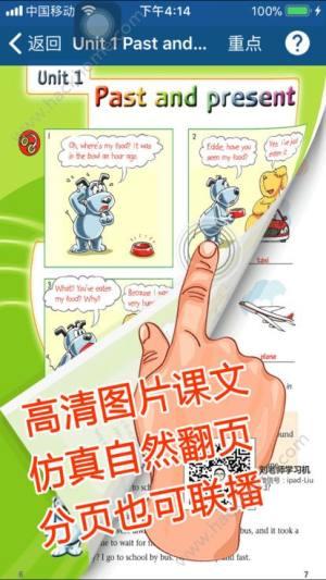 刘老师系列app图4
