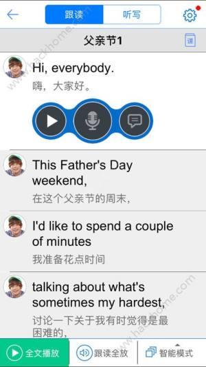 易加口语app图4
