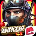 全民枪战英雄互娱安卓游戏下载 v3.12.1
