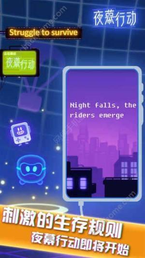 夜幕行动iOS图2