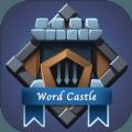单词城堡无限金币内购修改版 v1.0