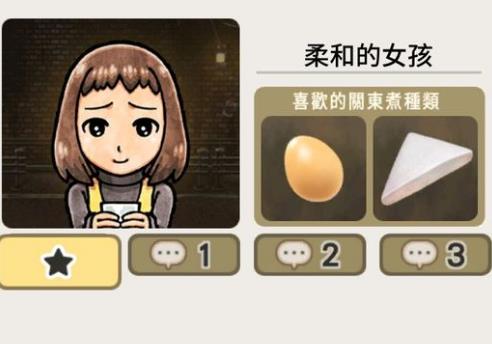 关东煮店人情故事3柔和的女孩结局攻略[多图]