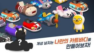 Friends Racing中文版图2