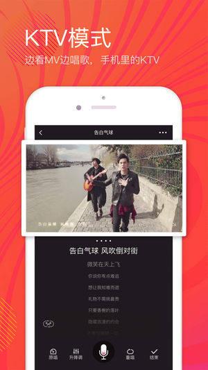 全民K歌2015官方版图4